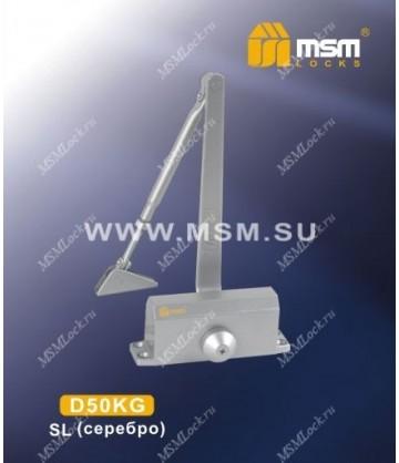 Доводчик MSM D50KG Серебро (SL)