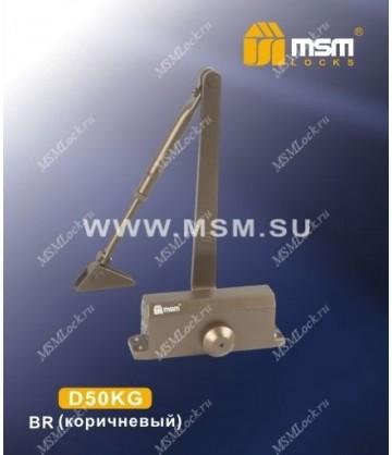 Доводчик MSM D50KG Коричневый (BR)