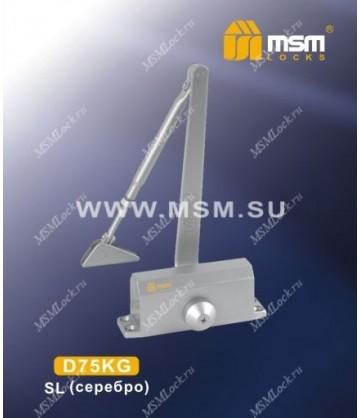Доводчик MSM D75KG Серебро (SL)