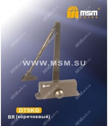 Доводчик MSM D75KG Коричневый (BR)