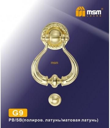 Дверной молоток G9 латунь