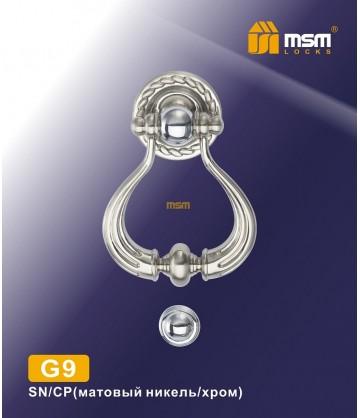 Дверной молоток G9 матовый никель хром