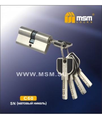 Цилиндровый механизм MSM C60 мм Матовый никель (SN), латунь Перфорированный ключ-ключ