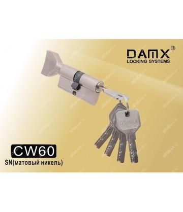 Цилиндровый механизм DAMX Перфорированный ключ-вертушка CW60 мм Матовый никель (SN)