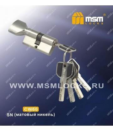 Цилиндровый механизм MSM CW60 мм Матовый никель (SN), латунь Перфорированный ключ-вертушка