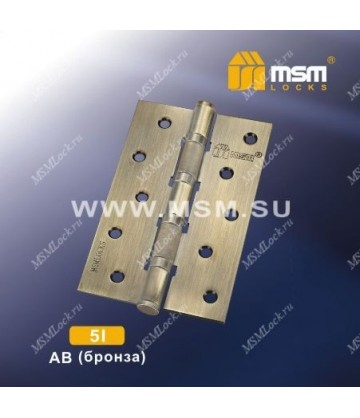 Петля MSM универсальная 125 мм без колпачка 5I Бронза (AB)