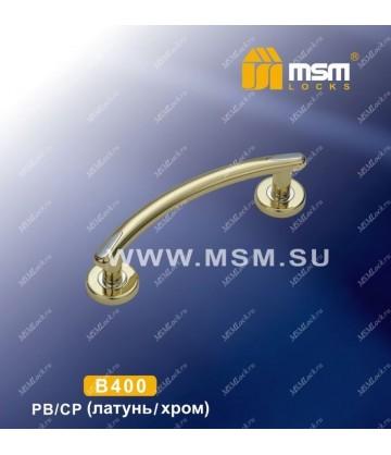 Ручка скоба B400 Полированная латунь / Хром (PB/CP)