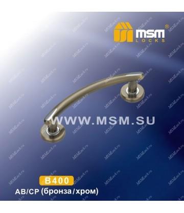 Ручка скоба B400 Бронза / Хром (AB/CP)