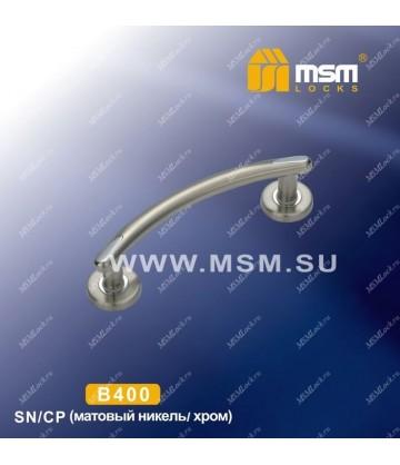 Ручка скоба B400 Матовый никель / Хром (SN/CP)