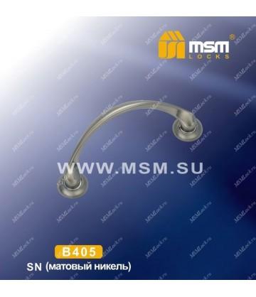Ручка скоба B405 Матовый никель (SN)