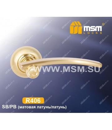 Ручки MSM R406 Матовая латунь / Полированная латунь (SB/PB)