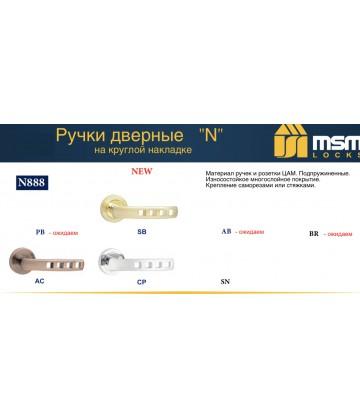 Ручки MSM N888 Хром (CP)