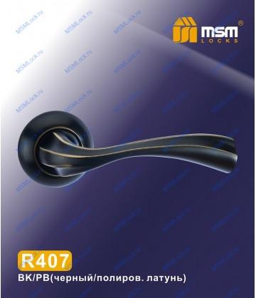 Ручка на розетке MSM R407 Черный / Полированная латунь (BK/PB)