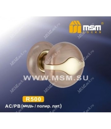 Ручка MSM R500A, разъемная Медь / Полированная латунь (AC/PB)