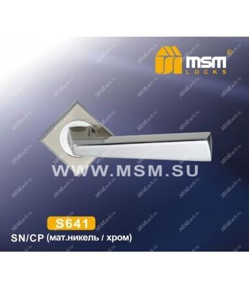 Ручки MSM S641 Матовый никель / Хром (SN/CP)
